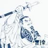 北伐の三国志手ぬぐい:曹操