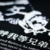 北×の三国志Tシャツ:顔良文醜Until200