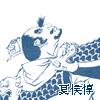 北伐の三国志手ぬぐい:夏侯惇
