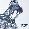 北伐の三国志手ぬぐい:呂蒙