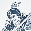 北伐の三国志手ぬぐい:孫堅