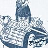 北伐の三国志手ぬぐい:太史慈
